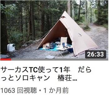 サーカスTC動画.jpg
